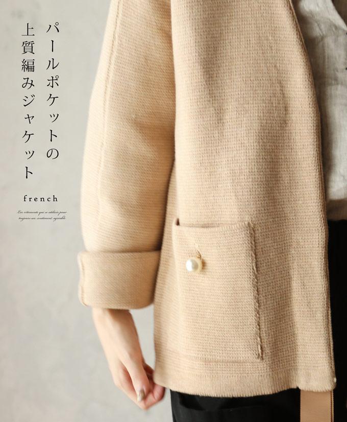 ***「french」パールポケットの上質編みジャケット10月24日22時販売新作