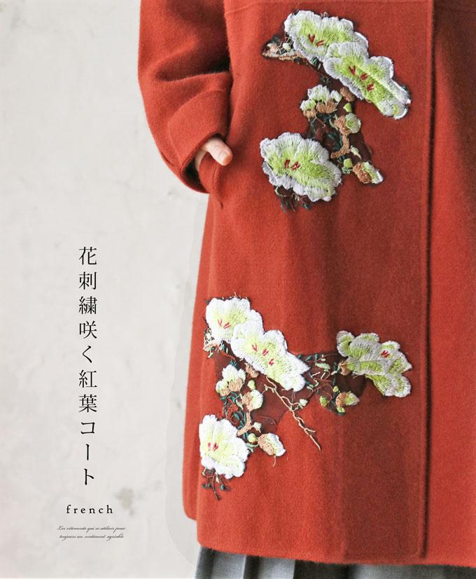 ***「french」花刺繍咲く紅葉コート10月28日22時販売新作