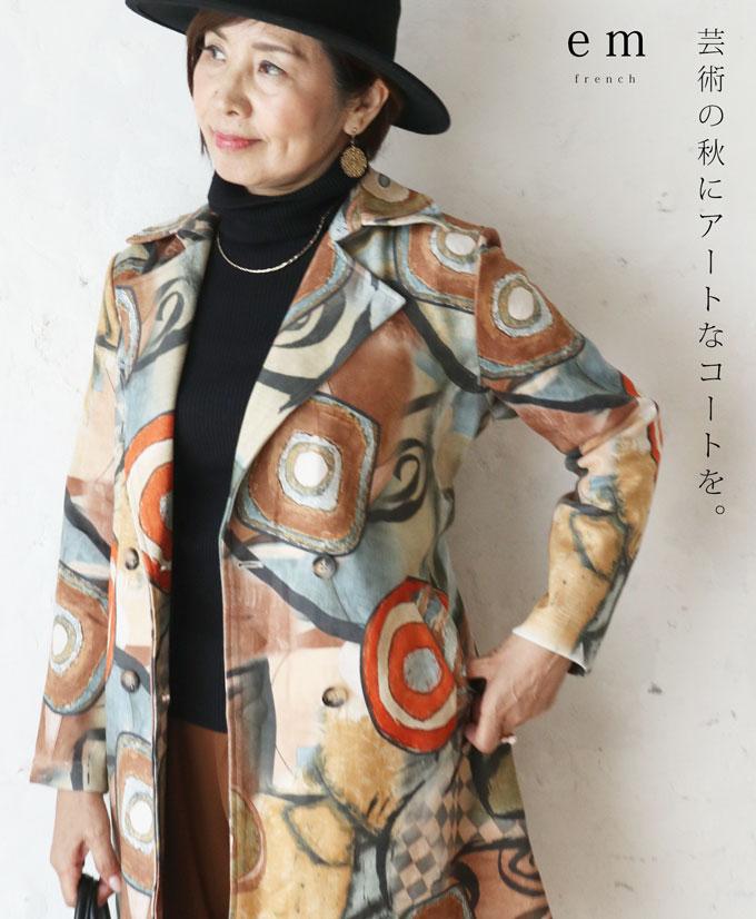 *「em」芸術の秋にアートなコートを。10月27日22時販売新作