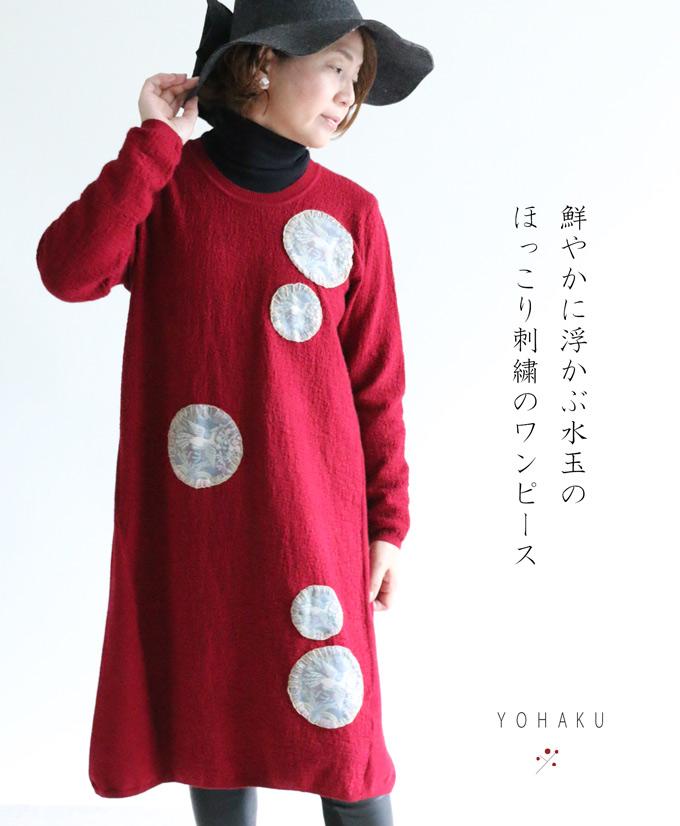 ***「YOHAKU」鮮やかに紡ぐほっこり刺繍のワンピース10月29日22時販売新作