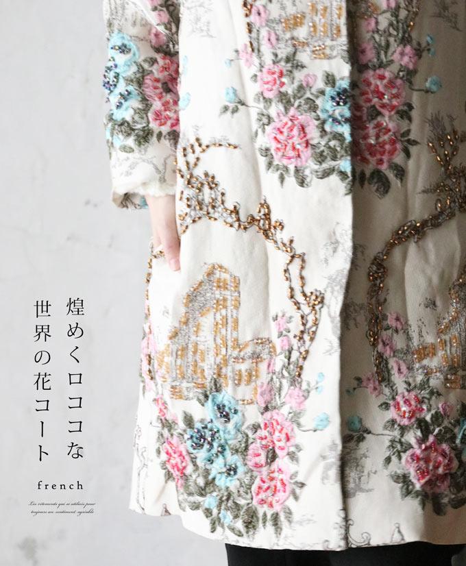 【再入荷♪9月5日12時&22時より】「french」煌めくロココな世界の花コート