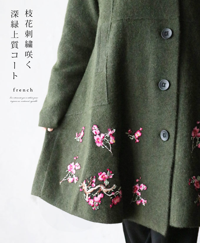 4/13 22時から残りわずか*枝花刺繍咲く深緑上質コート