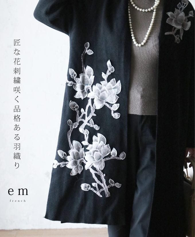 4/13 22時から残りわずか*「em」匠な花刺繍咲く品格ある羽織り