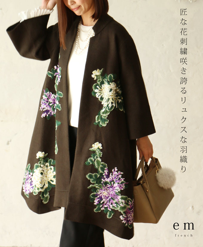 4/13 22時から残りわずか*匠な花刺繍咲き誇るリュクスな羽織り