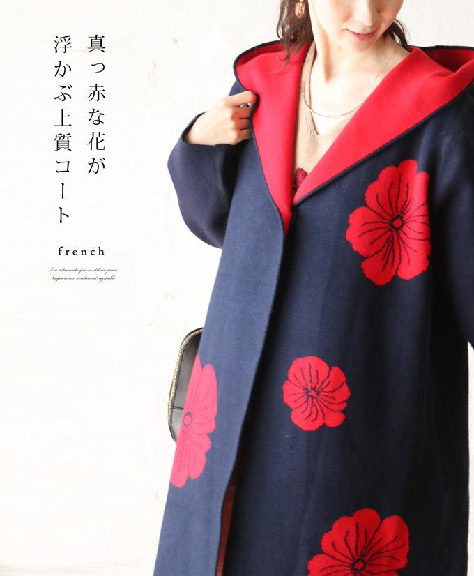 【再入荷♪1月3日12時より】「french」真っ赤な花が浮かぶ上質コート