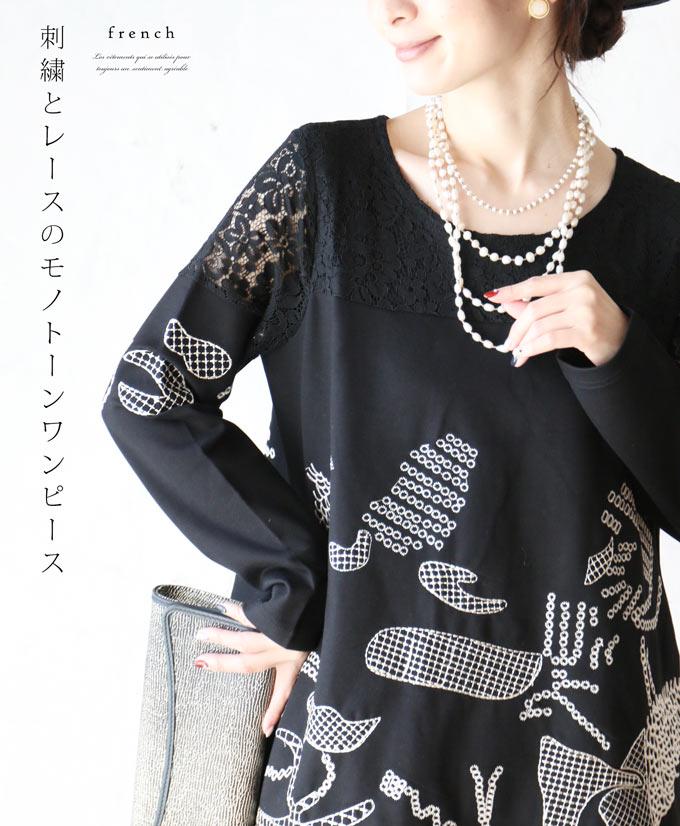 *「french」刺繍とレースのモノトーンワンピース