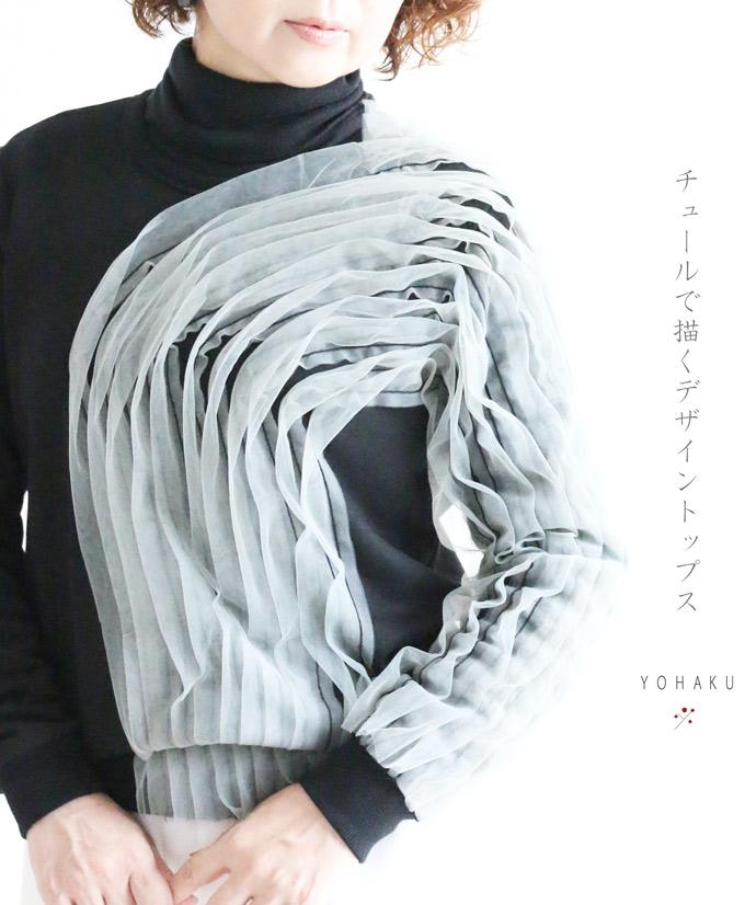【再入荷♪2月14日12時&22時より】(ブラック)「YOHAKU」チュールで描くデザイントップス