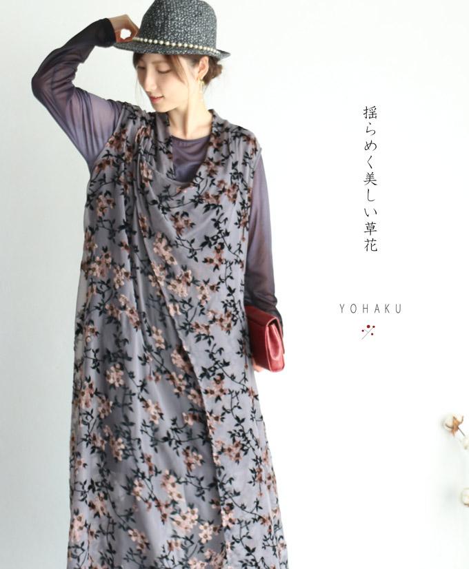【再入荷♪2月14日12時&22時より】「YOHAKU」揺らめく美しい草花ワンピース