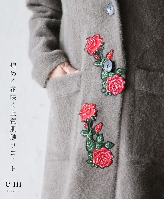 *「em」煌めく花咲く上質肌触りコート11月12日22時販売新作/Z4