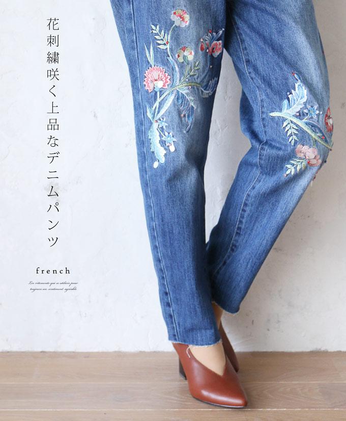 【再入荷♪1月21日12時&22時より】「french」花刺繍咲く上品なデニムパンツ