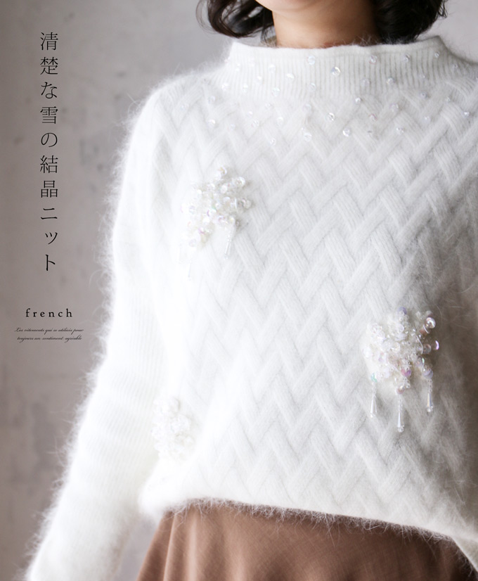 *「french」清楚な雪の結晶ニットトップス