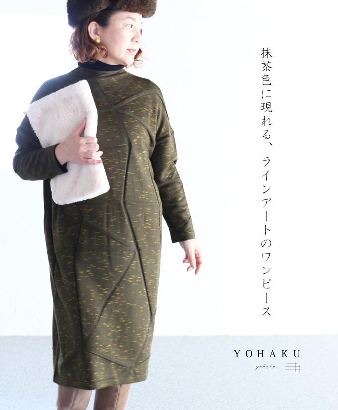 ***「YOHAKU」抹茶色に現れる、ラインアートのワンピース12月14日22時販売新作