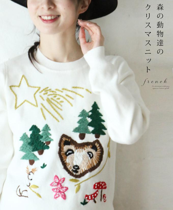【再入荷♪11月2日12時&22時より】「french」森の動物達のクリスマスニットトップス/Z1