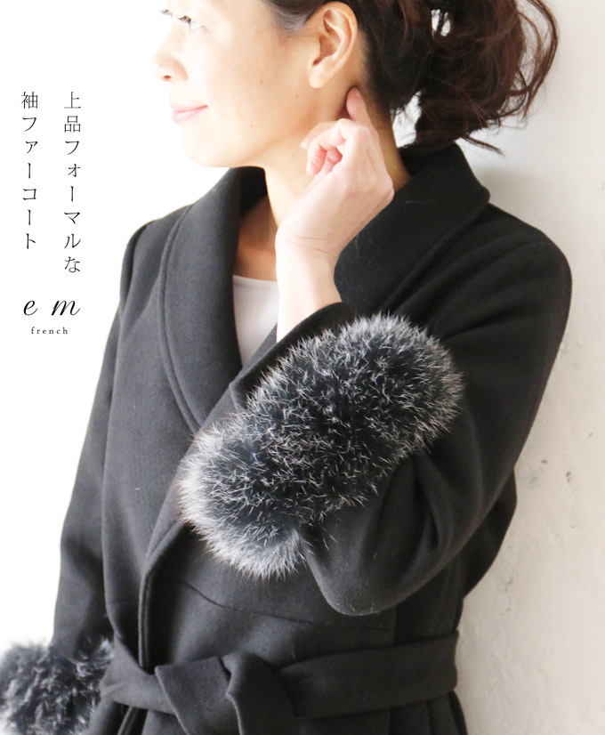 【再入荷♪1月7日12時&22時より】「em」上品フォーマルな袖ファーコート