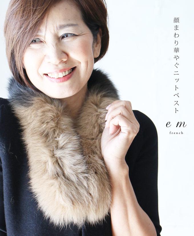 「em」顔まわり華やぐニットベスト1月1日22時販売新作/Z10