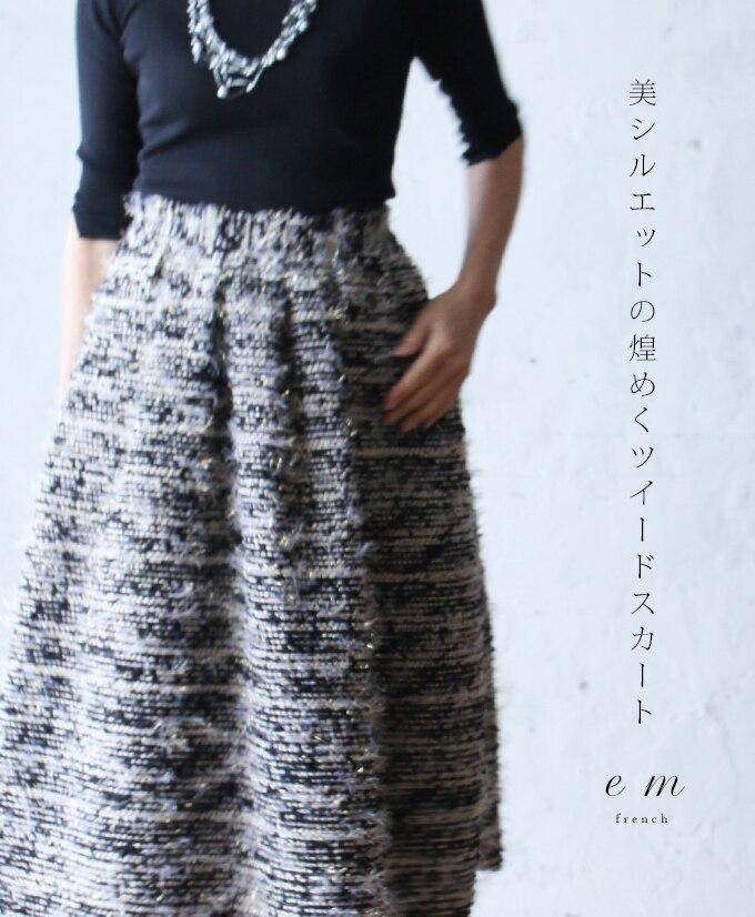 4/13 22時から残りわずか*「em」美シルエットの煌めくツイードスカート