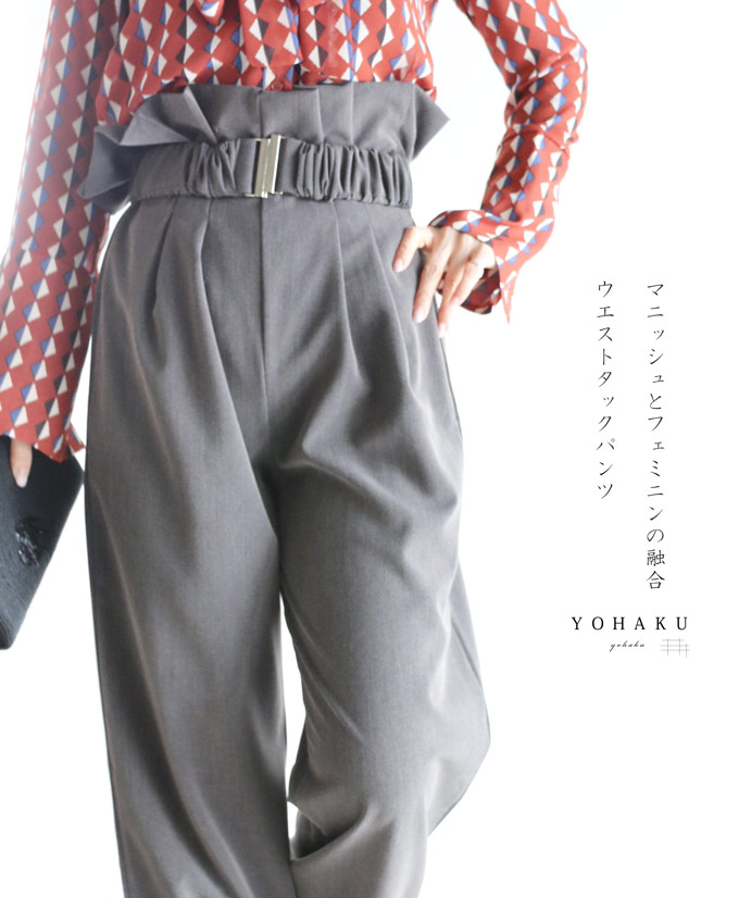 【再入荷♪1月28日12時&22時より】「YOHAKU」マニッシュとフェミニンの融合ウエストタックパンツ