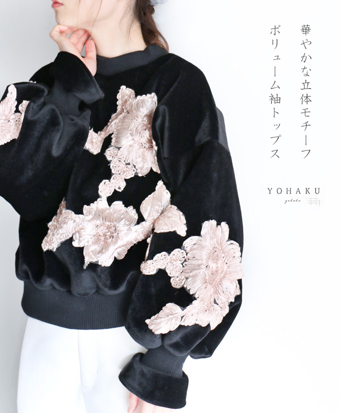 2/2 22時から 残りわずか*(ブラック)「YOHAKU」華やかな立体モチーフボリューム袖トップス