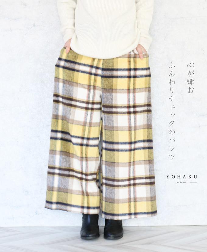 【再入荷♪3月23日12時&22時より】「YOHAKU」心が弾むふんわりチェックのパンツ