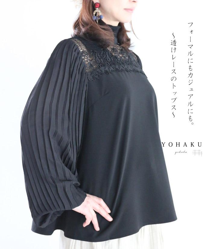3/23 22時から残りわずか*(ブラック)「YOHAKU」フォーマルにもカジュアルにも。~透けレースのトップス~