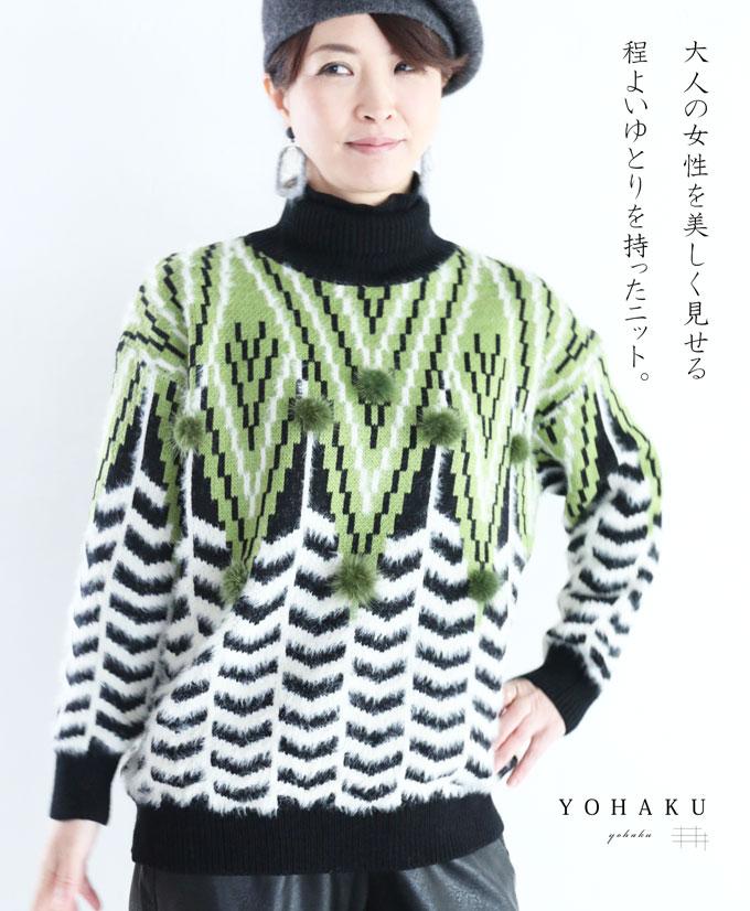 3/2 22時から 残りわずか*「YOHAKU」大人の女性を美しく見せる程よいゆとりを持ったニット。