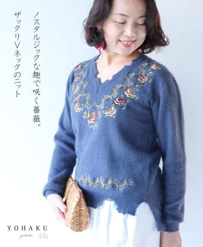 (ネイビー)「YOHAKU」ノスタルジックな趣で咲く薔薇。ザックリVネックのニット2月5日22時販売新作