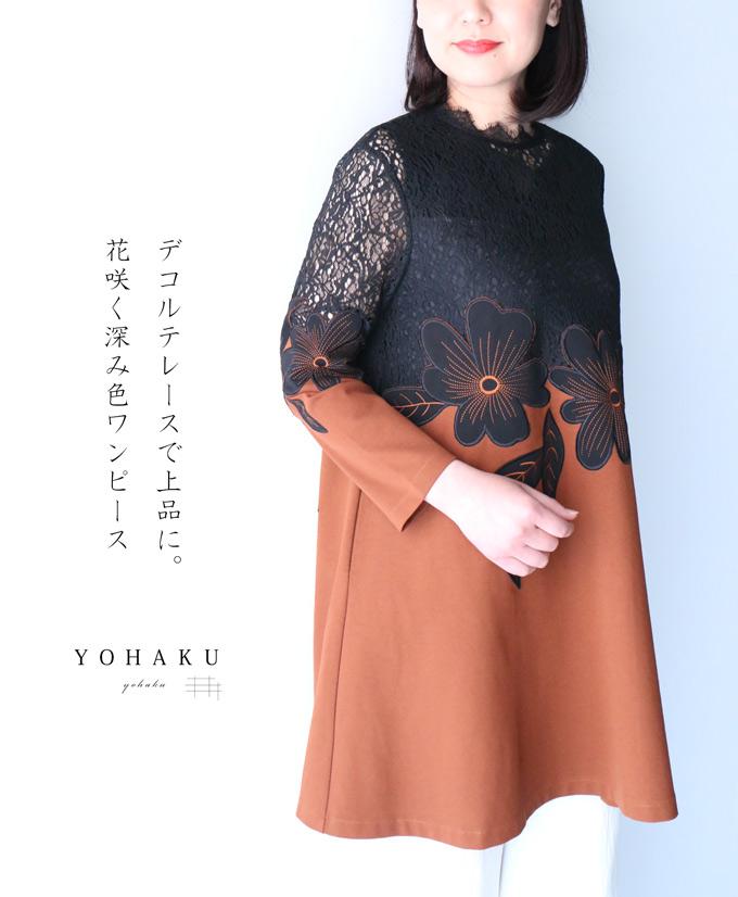 3/16 22時から残りわずか*「YOHAKU」デコルテレースで上品に。花咲く深み色ワンピース