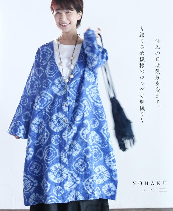 4/6 22時から 残りわずか*(ブルー)「YOHAKU」休みの日は気分を変えて。~絞り染め模様のロング丈羽織り~