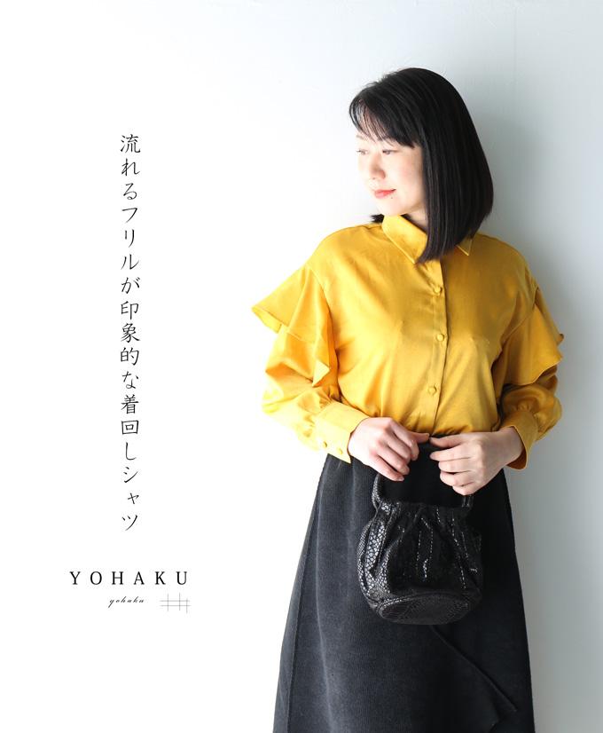 (イエロー)「YOHAKU」流れるフリルが印象的な着回しシャツ2月12日22時販売新作