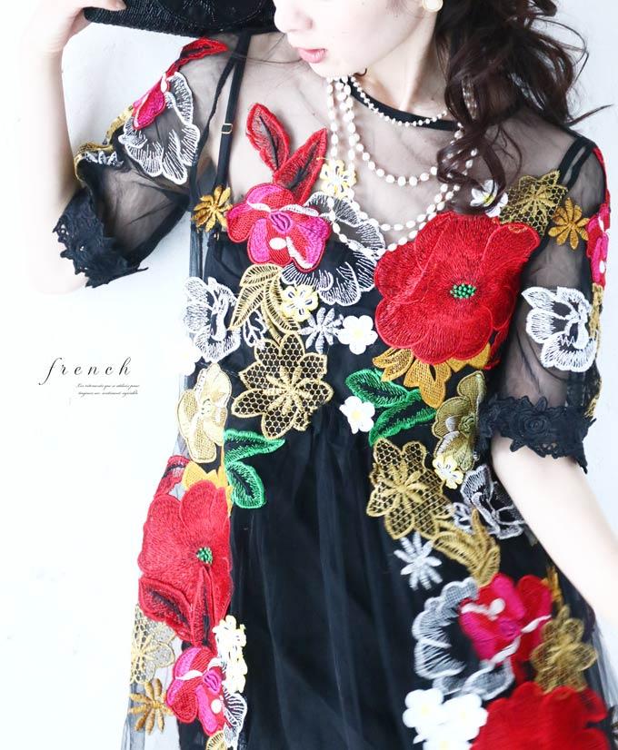 【再入荷♪2月13日12時&22時より】「french」大胆な花刺繍のチュールドレスワンピース