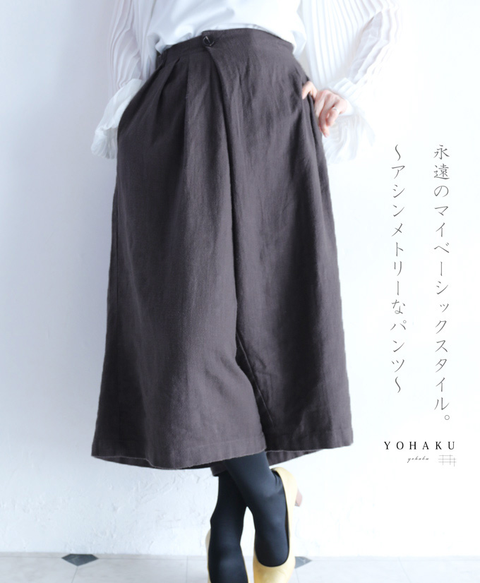 「YOHAKU」永遠のマイベーシックスタイル。~アシンメトリーなパンツ~2月19日22時販売新作