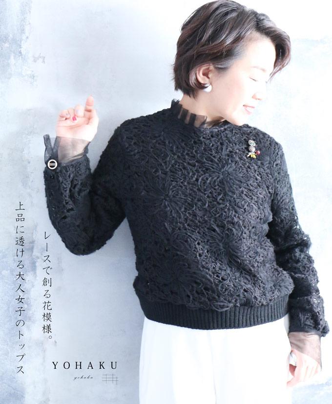 (ブラック)「YOHAKU」レースで創る花模様。上品に透ける大人女子のトップス2月17日22時販売新作