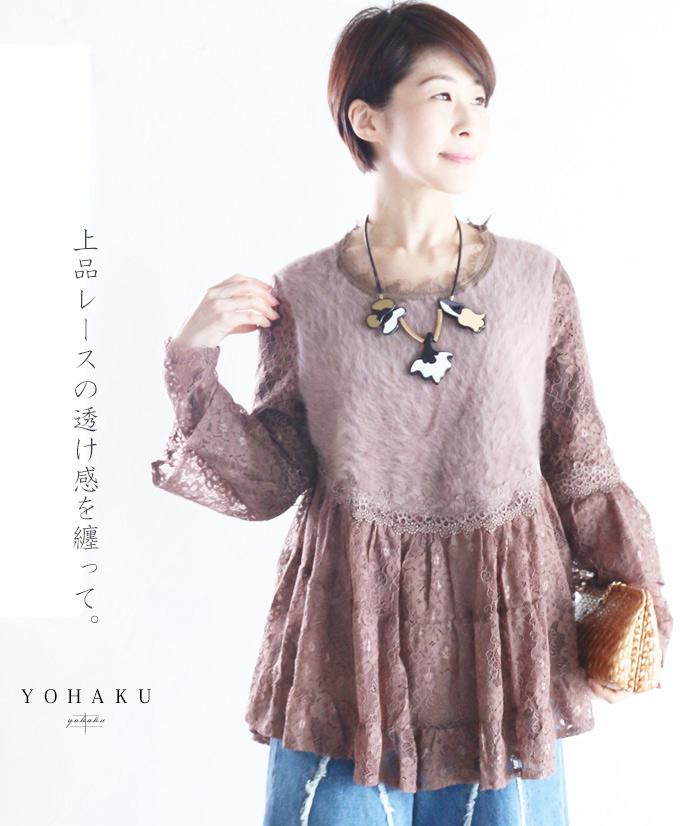 3/23 22時から残りわずか*(ブラウン)「YOHAKU」上品レースの透け感を纏って。トップス