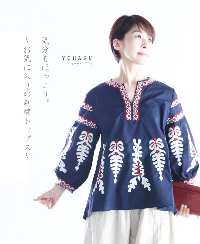 (ネイビー)「YOHAKU」気分もほっこり。~お気に入りの刺繍トップス~2月24日22時販売新作