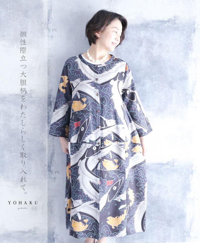 「YOHAKU」個性際立つ大胆柄をわたしらしく取り入れて。羽織り。2月27日22時販売新作