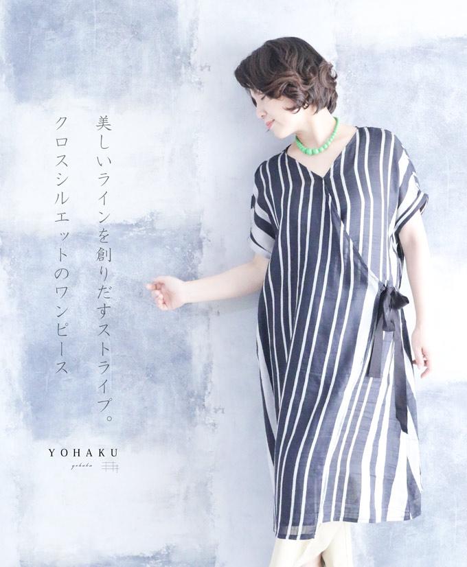 【再入荷♪7月25日12時&22時より】「YOHAKU」美しいラインを創りだすストライプ。クロスシルエットのワンピース
