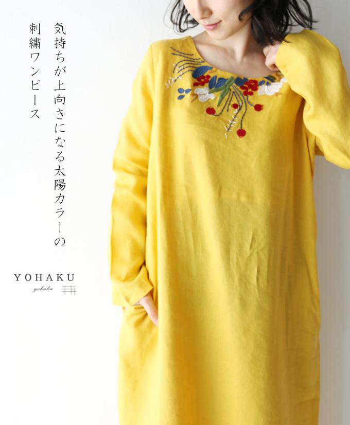 4/13 22時から残りわずか*「YOHAKU」気持ちが上向きになる太陽カラーの刺繍ワンピース