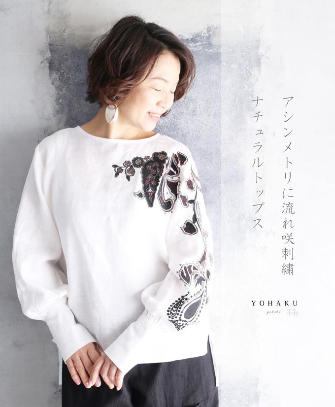 【再入荷♪4月6日12時&22時より】「YOHAKU」アシンメトリに流れ咲刺繍ナチュラルトップス