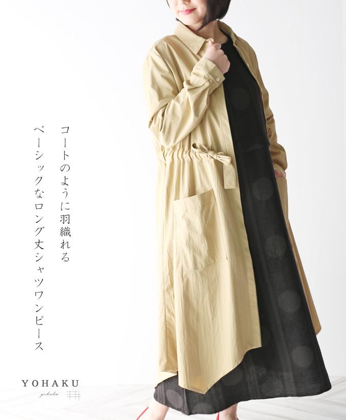 4/27 22時から 残りわずか*「YOHAKU」コートのように羽織れるベーシックなロング丈シャツワンピース3月13日22時販売新作