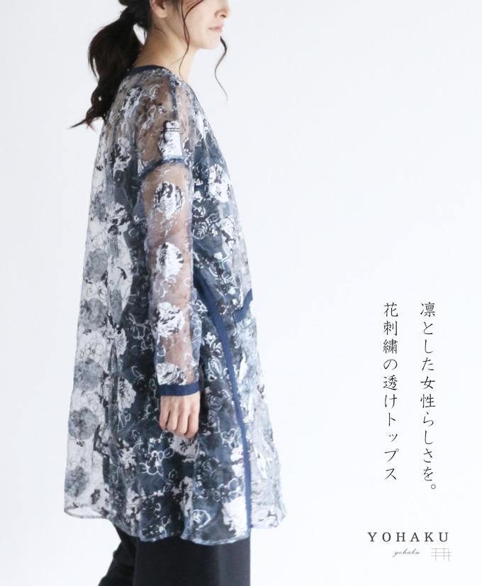 「YOHAKU」凛とした女性らしさを。花刺繍の透けトップス3月25日22時販売新作