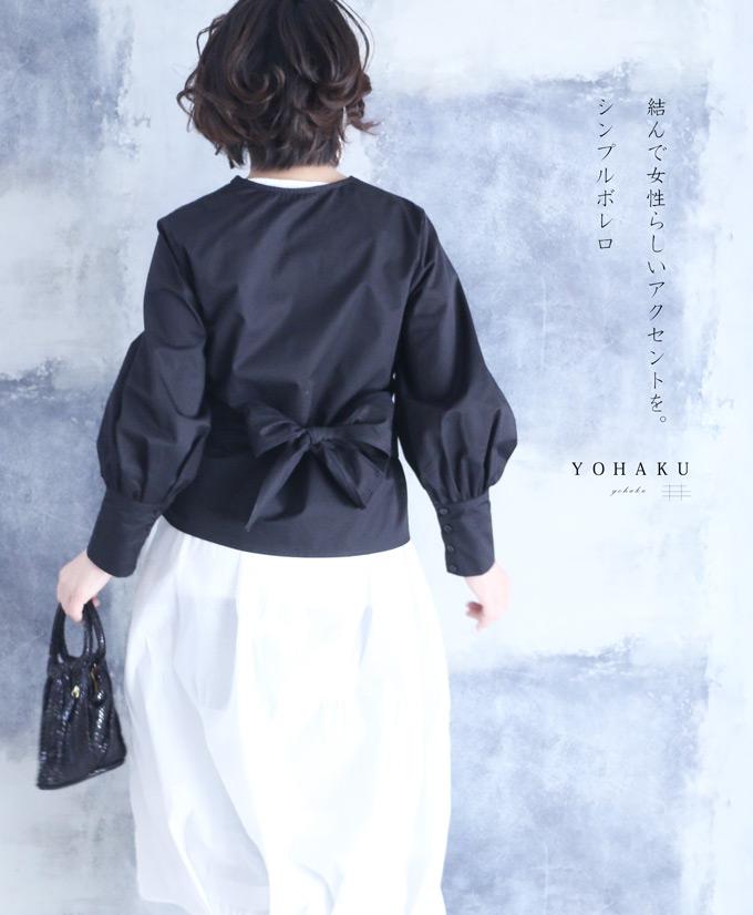(ブラック)「YOHAKU」結んで女性らしいアクセントを。シンプルボレロ3月23日22時販売新作