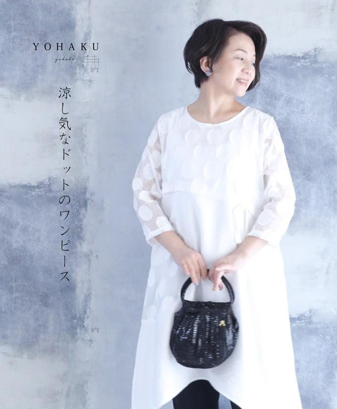 5/4 22時から 残りわずか*「YOHAKU」涼し気なドットのワンピース