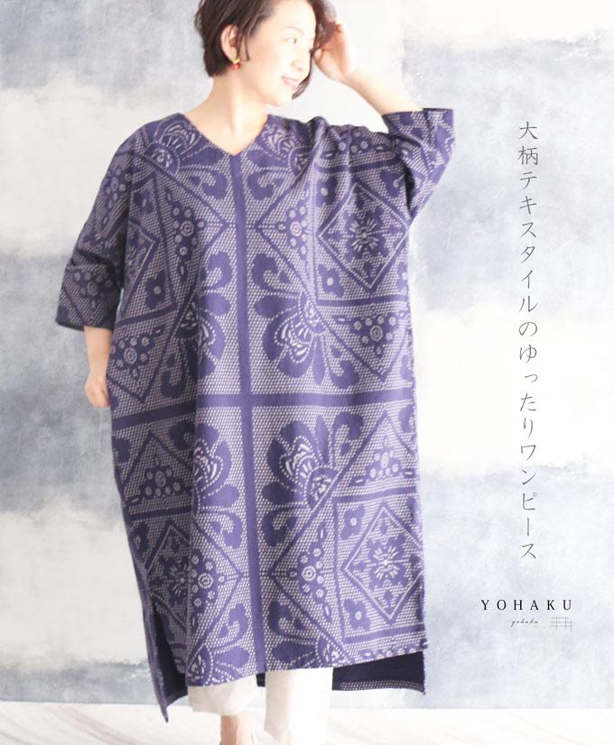 「YOHAKU」大柄テキスタイルのゆったりワンピース4月19日22時販売新作