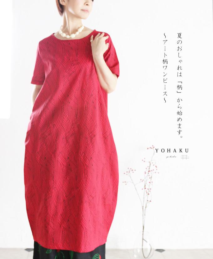 【再入荷♪7月22日12時&22時より】(レッド)「YOHAKU」夏のおしゃれは「柄」から始めます。~アート柄ワンピース~