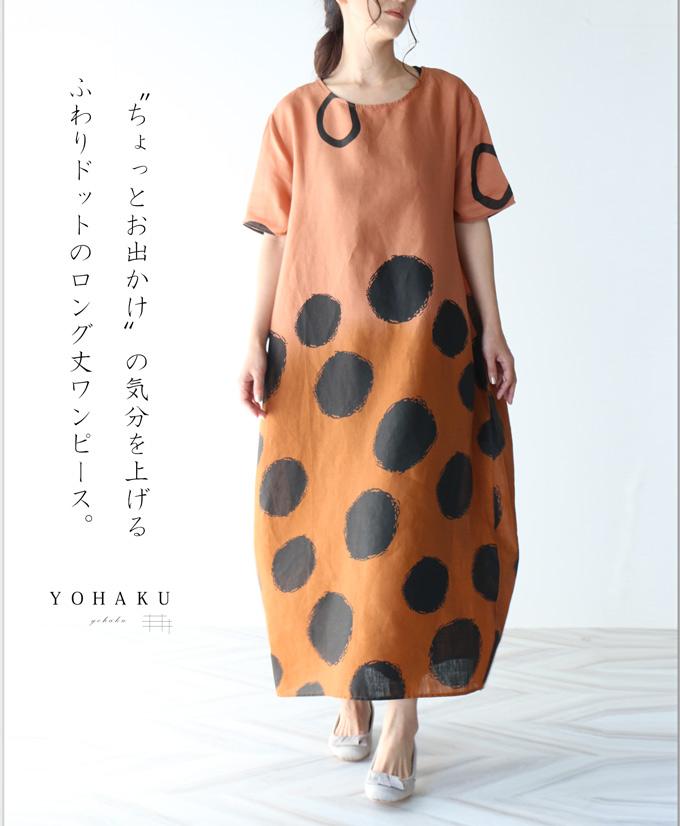 """(ブラウン)「YOHAKU」""""ちょっとお出かけ""""の気分を上げるふわりドットのロング丈ワンピース。5月18日22時販売新作"""