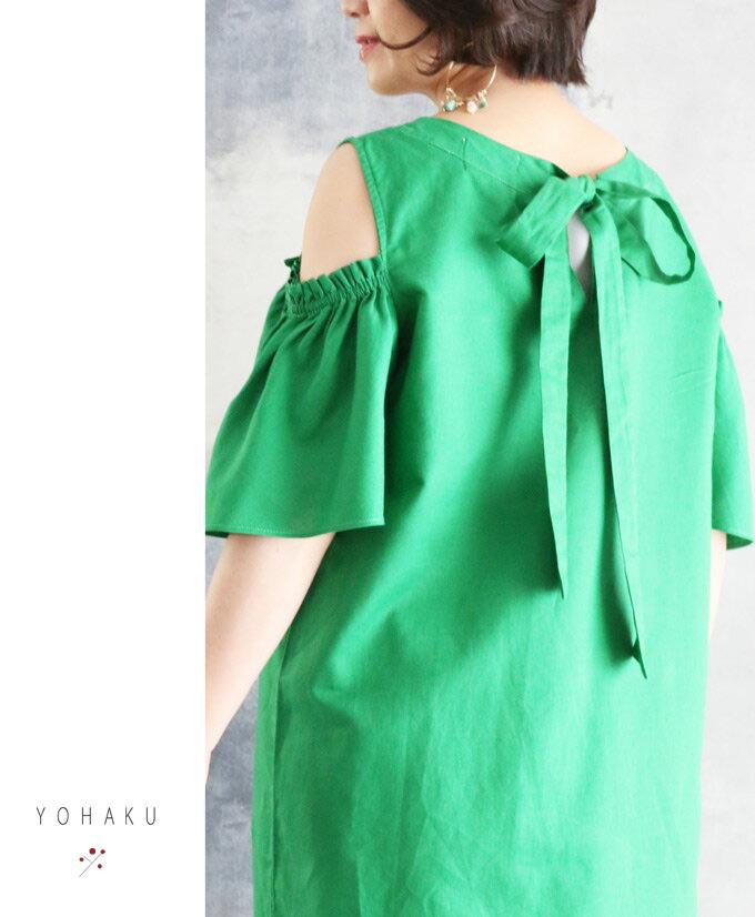 (グリーン)「YOHAKU」~ナチュラルな風合いを愉しむ服~バックリボンとオープンショルダーのワンピース。5月27日22時販売新作