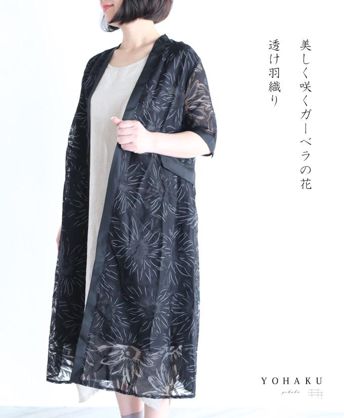 「YOHAKU」美しく咲くガーベラの花透け羽織り5月25日22時販売新作