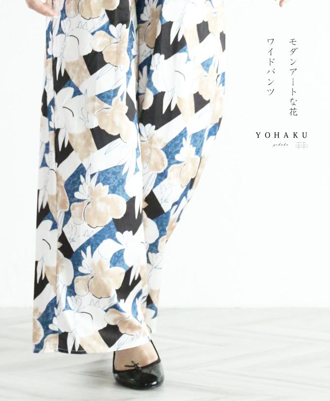 (ブルー)「YOHAKU」モダンアートな花ワイドパンツ6月5日22時販売新作