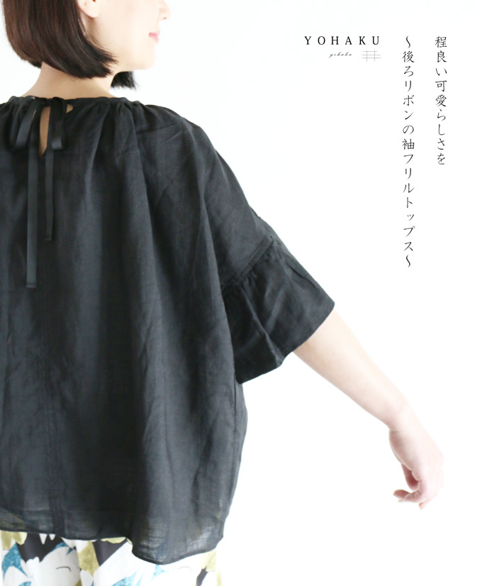 (ブラック)「YOHAKU」程良い可愛らしさを~後ろリボンの袖フリルトップス~6月4日22時販売新作