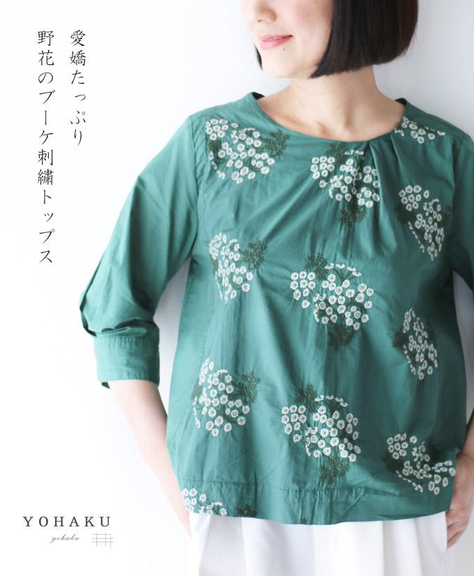 (グリーン)「YOHAKU」愛嬌たっぷり野花のブーケ刺繍トップス6月23日22時販売新作